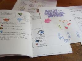 体験学習冊子