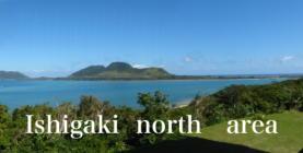 石垣島と北部の観光など