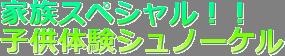家族スペシャル!! 子供体験シュノーケル