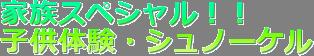 家族スペシャル!! 子供体験・シュノーケル