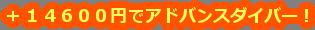 +14600円でアドバンスダイバー!