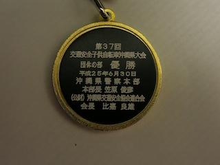 22.3:320:240:0:0:IMG00012:right:1:1:とりあえず メダル:0: